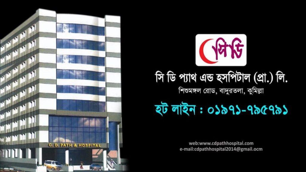 CD Path Hospital Comilla
