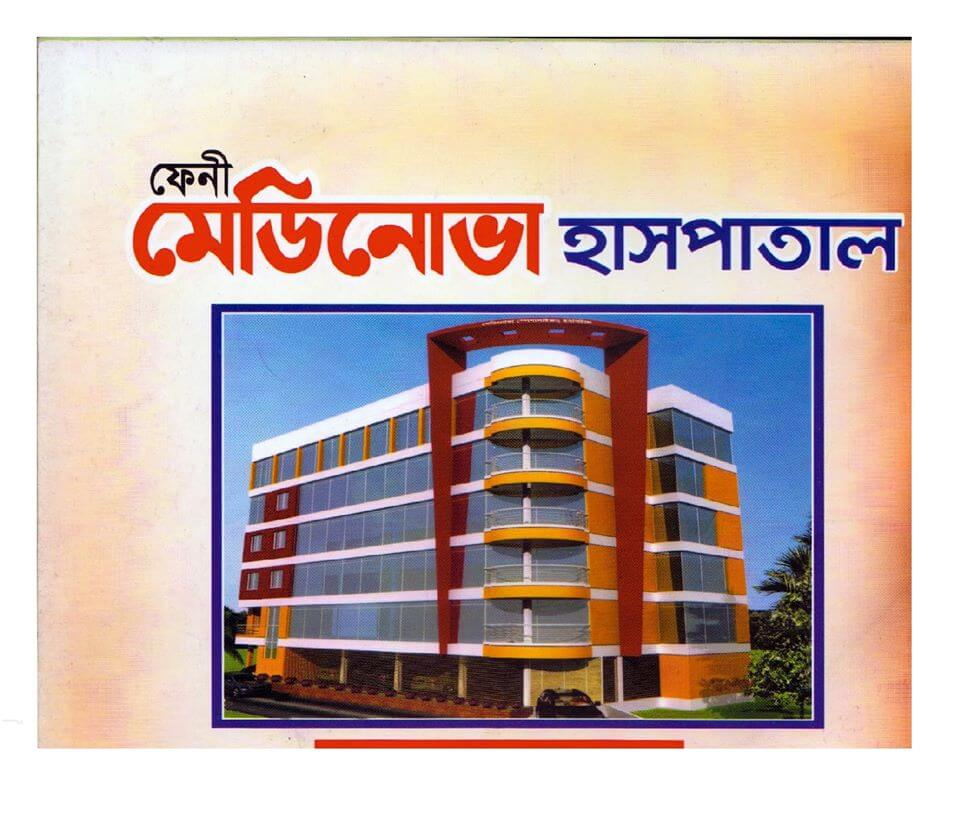 Feni Medinova Hospital Doctor List