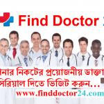 doctor serial bangladesh