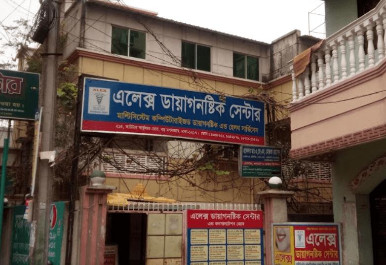 Alex Diagnostic Center