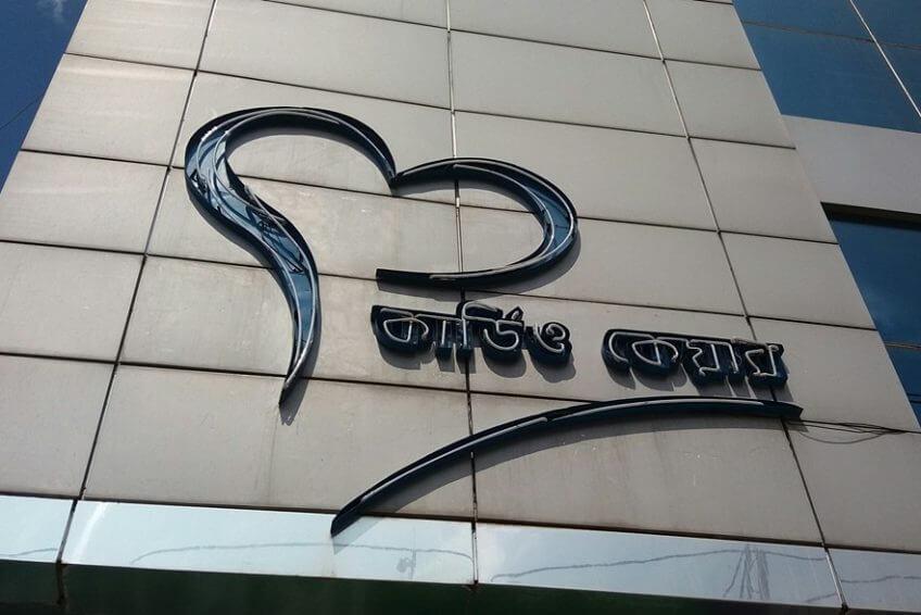 Cardio Care Dhanmondi