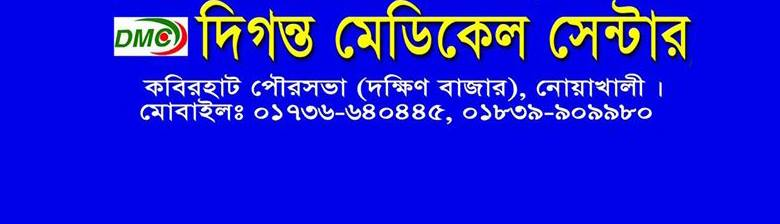 Digonto Medical Center Noakhali