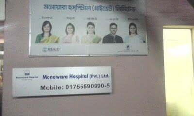 Monowara Hospital Doctor List