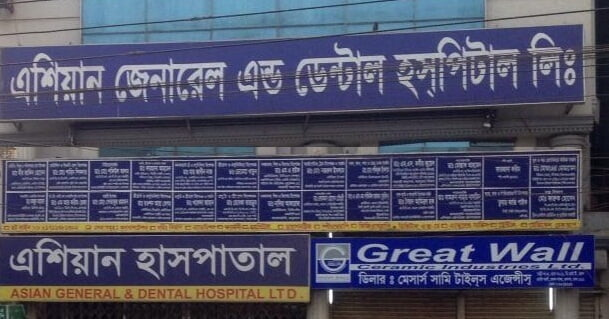 Asian General Dental Hospital