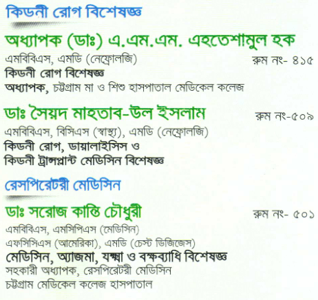 Epic Healthcare Chittagong Doctor