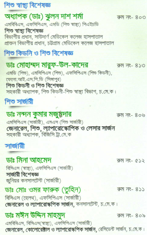 Epic Healthcare Chittagong Doctor List