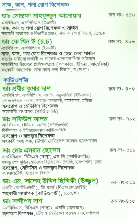 Epic Hospital Chittagong