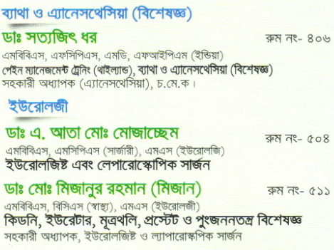 Epic Healthcare Chittagong