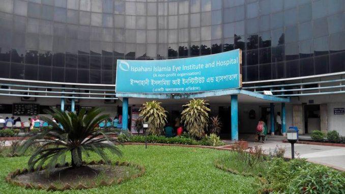 Islamia Eye Hospital Dhaka