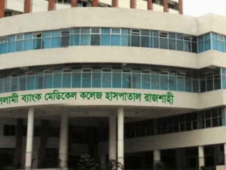 Islami Bank Hospital Rajshahi