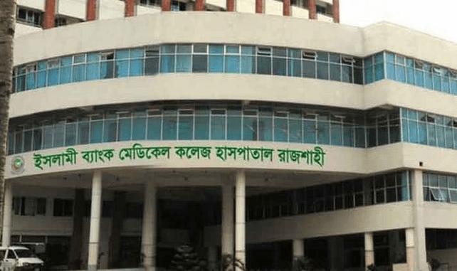 Islami Bank Hospital Rajshahi