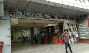 Better Life Hospital Dhaka